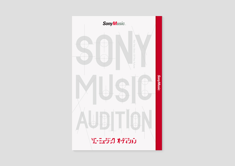 MAYUKO KANAZAWA | SONY MUSIC AUDITION Flyer